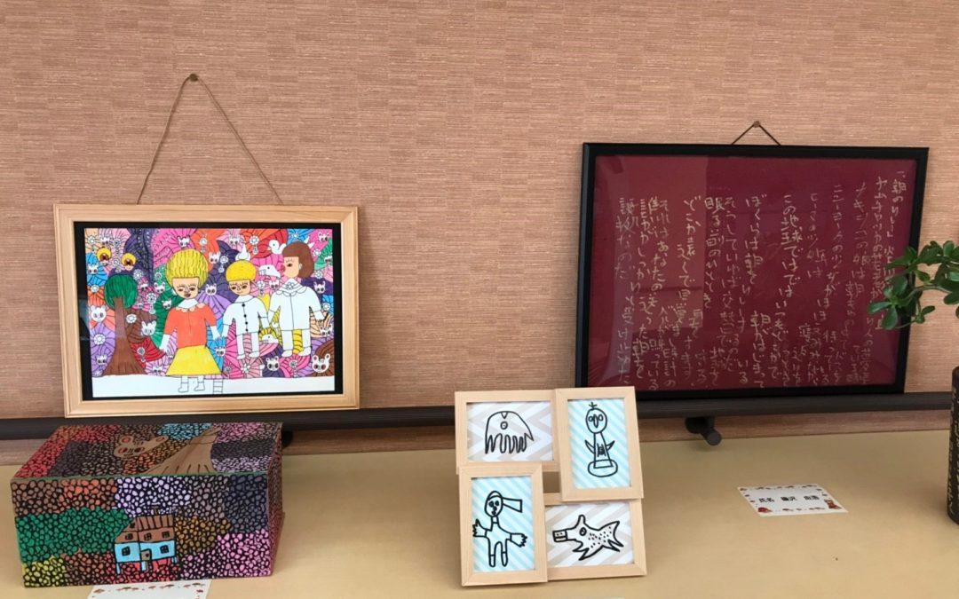 第7回軽井沢町障がい者作品展